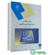 کتاب بررسی مقابله ای ساخت جمله فارسی و انگلیسی (پیام نور)