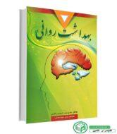 کتاب بهداشت روانی - جفری نوید - یحیی سید محمدی