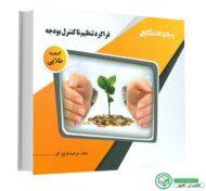 کتاب راهنمای فراگرد تنظیم تا کنترل بودجه (فرجوند)