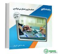 کتاب راهنما و حل مسائل حسابداری و حسابرسی دولتی (نوریان)