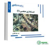 کتاب راهنمای حسابداری صنعتی 1 پیام نور