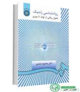 کتاب روانشناسی ژنتیک - دکتر محمود منصور