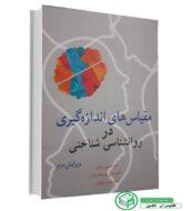 مقیاس های اندازه گیری در روانشناسی شناختی دکتر حسین زارع