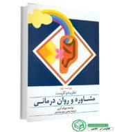 کتاب نظریه و کاربست مشاوره و روان درمانی | جرالد کری | یحیی سید محمدی