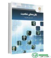 کتاب نظریه های شخصیت مجید صفاری