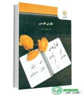 کتاب نگارش فارسی پیام نور (منصور ثروت)