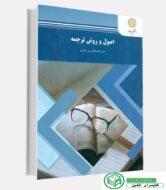 کتاب اصول و روش ترجمه پیام نور (کاظم لطفی پورساعدی)