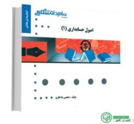 حل المسائل اصول حسابداری 1 (عبدالکریم مقدم)