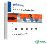 کتاب حل مسائل اصول حسابداری 2 یحیی حساس یگانه