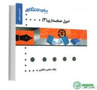 کتاب راهنما و حل المسائل اصول حسابداری 3 پیام نور