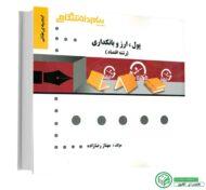 کتاب راهنمای پول و ارز و بانکداری (لشکری - پیام نور)