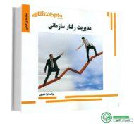 کتاب راهنمای مدیریت رفتار سازمانی (زهرا برومند)