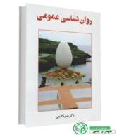 کتاب روانشناسی عمومی - حمزه گنجی [ویرایش هفتم]