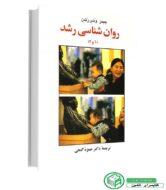 کتاب روانشناسی رشد (1 و 2)- جیمز وندر زندن- حمزه گنجی