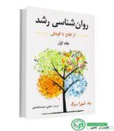 روانشناسی رشد لورا برک (جلد 1)- ترجمه یحیی سید محمدی