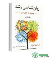 روانشناسی رشد لورا برک (جلد دوم2)- ترجمه یحیی سید محمدی