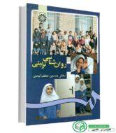 کتاب روانشناسی تربیتی - دکتر حسین لطف آبادی
