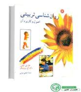 کتاب روانشناسی تربیتی: اصول و کاربرد آن (گلاور/ ترجمه خرازی)