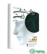 کتاب روانشناسی زیستی جیمز کالات جلد اول ویرست 12