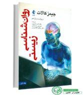کتاب روانشناسی زیستی جیمز کالات (جلد اول)