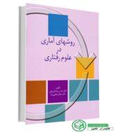 کتاب روش های آماری در علوم رفتاری دکتر حسن پاشاشریفی