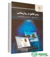 کتاب روش تحقیق در روانشناسی - اکبر رضایی، مهناز علی اکبری
