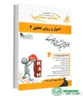 راهنما و ترجمه کتاب اصول و روش تحقیق 2