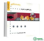 کتاب راهنمای روش تحقیق در مدیریت - پیام نور (احمدی و صالحی)