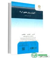 کتاب اصول و روش تحقیق 1 و 2 - دکتر حسین فرهادی (پیام نور)