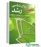 کتاب روانشناسی رشد- کارول براون- مهناز علی اکبری دهکری