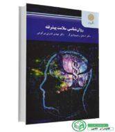کتاب روانشناسی سلامت پیشرفته [پیام نور]