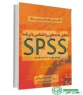 کتاب تحلیل داده های روانشناسی با spss - نیکلا بریس