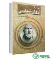 کتاب تاریخ روان شناسی هرگنهان | یحیی سید محمدی