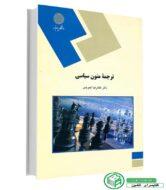 کتاب ترجمه متون سیاسی پیام نور (غلامرضا تجویدی)
