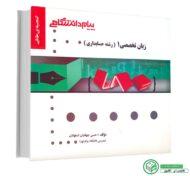 کتاب راهنما و ترجمه زبان تخصصی 1 حسابداری پیام نور