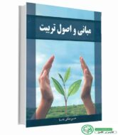 مبانی و اصول تربیت حسن ملکی نشر آییژ
