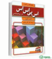 کتاب مقدمه ای بر آمار و SPSS در روانشناسی اندرو مایرز