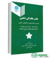 کتاب عقب ماندگی ذهنی - احمد به پژوه