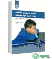 کتاب آموزش و پرورش ابتدایی احمد صافی