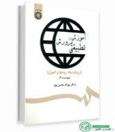 کتاب آموزش و پرورش تطبیقی بهرام محسن پور