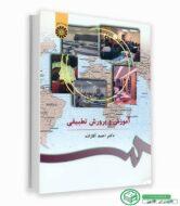 کتاب آموزش و پرورش تطبیقی - احمد آقازاده