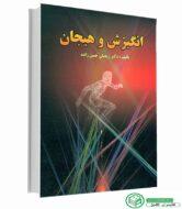 کتاب انگیزش و هیجان رمضان حسن زاده انتشارات ارسبارن