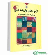 کتاب آزمون های روانشناختی 1 - علی فتحی آشتیانی