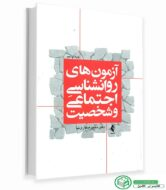 کتاب آزمون های روانشناسی اجتماعی و شخصیت