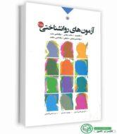 کتاب آزمون های روانشناختی (جلد دوم 2) - فتحی آشتیانی