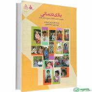 کتاب بازی درمانی   زندت، بارت  سیمین حسینیان