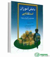 کتاب دانش آموزان استثنایی هالاهان و کافمن