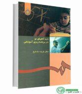کتاب دیدگاه های نو در برنامه ریزی آموزشی - فریده مشایخ