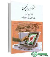 کتاب اختلالهای یادگیری (از نظریه تا عمل) دکتر حسن احدی