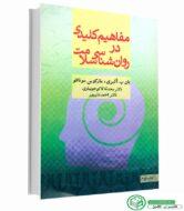 کتاب مفاهیم کلیدی در روانشناسی سلامت   انتشارات مانیا هنر